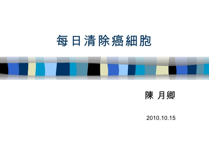 每日清除癌細胞 陳 月卿 2010.10.15
