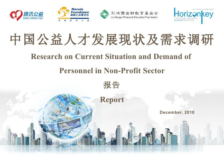 中国公益人才发展现状及需求调研 Research on Current Situation and Demand of  Personnel in Non-Profit Sector 报告 Report December, 2010
