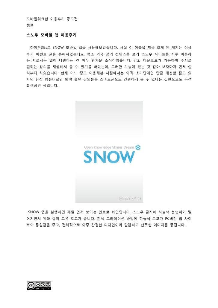 모바일워크샵 이용후기 공모젂 샘플  스노우 모바일 앱 이용후기    아이폰3Gs로 SNOW 모바일 앱을 사용해보았습니다. 사실 이 어플을 처음 알게 된 계기는 이용 후기 이벤트 글을 통해서였는데요, 평소 외국 강의 컨텐...