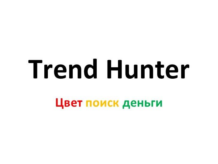 Trend   Hunter Цвет  поиск   деньги