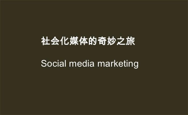 社会化媒体的奇妙之旅<br />Social media marketing<br />