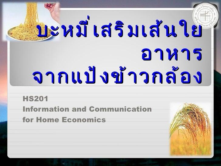 บะหมี่เสริมเส้นใยอาหาร จากแป้งข้าวกล้อง HS201  Information and Communication  for Home Economics