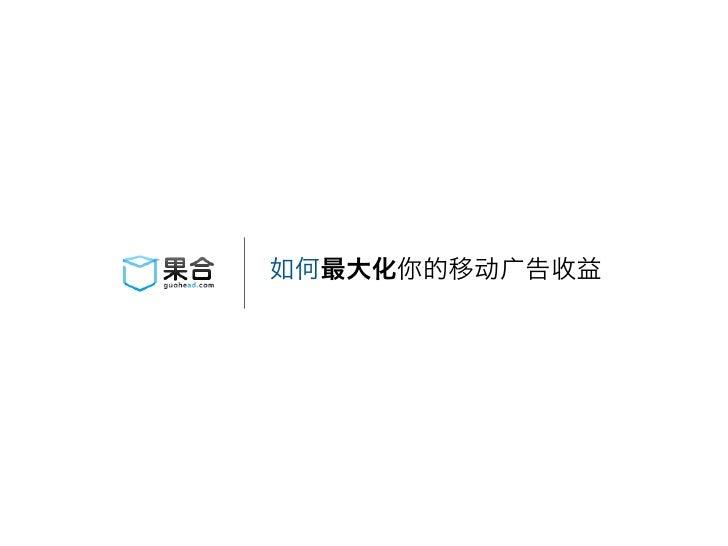 果合市场经理张琦演讲PPT——网易科技五道口沙龙