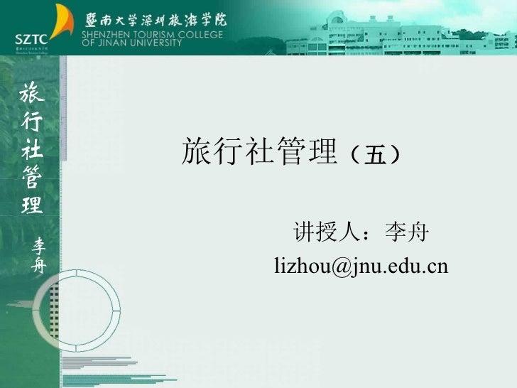 旅行社管理 (五) 讲授人:李舟 [email_address]