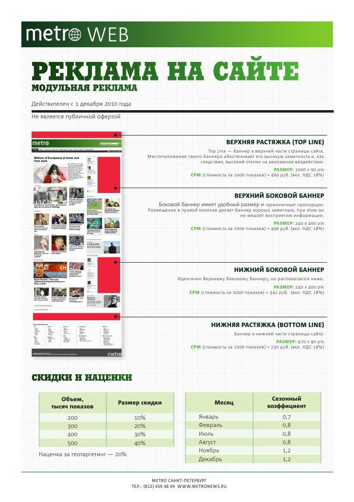 WEBРЕКЛАМА НА САЙТЕМОДУЛЬНАЯ РЕКЛАМАДействителен с 1 декабря 2010 годаНе является публичной офертой                       ...