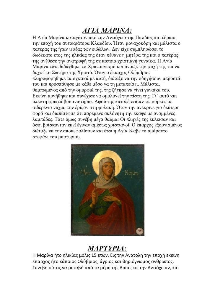 ΑΓΙΑ ΜΑΡΙΝΑ:Η Αγία Μαρίνα καταγόταν από την Αντιόχεια της Πισιδίας και έδρασετην εποχή του αυτοκράτορα Κλαυδίου. Ήταν μονα...