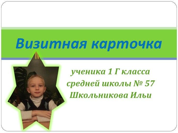 Визитка для участия в конкурсе ученик