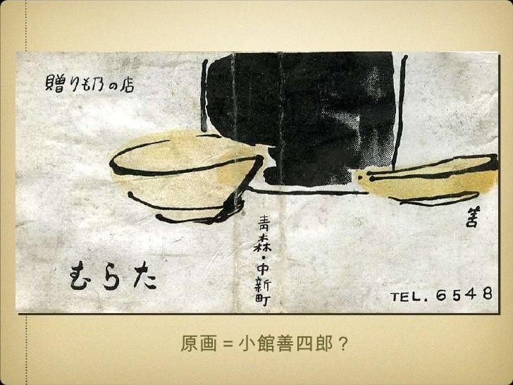 小館善四郎の画像 p1_22