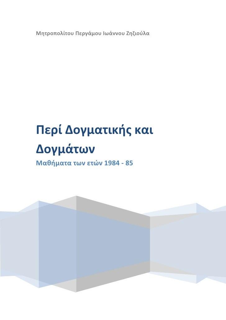 Μητροπολίτου Περγάμου Ιωάννου ΖηζιούλαΠερί Δογματικής καιΔογμάτωνΜαθήματα των ετών 1984 - 85