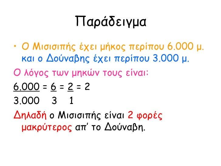 Παράδειγμα <ul><li>Ο Μισισιπής έχει μήκος περίπου 6.000 μ.  και ο Δούναβης έχει περίπου 3.000 μ. </li></ul><ul><li>Ο λόγος...