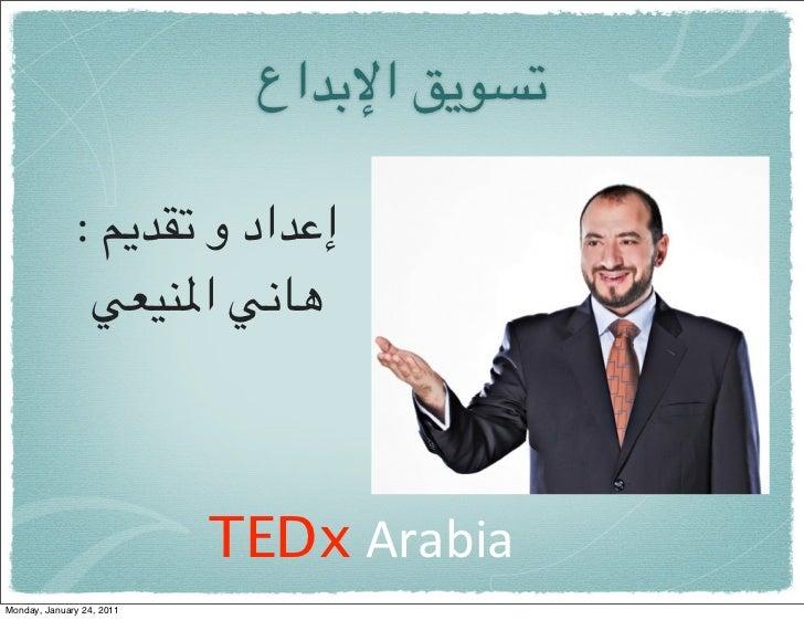 تسويق الإبداع -هاني المنيعي