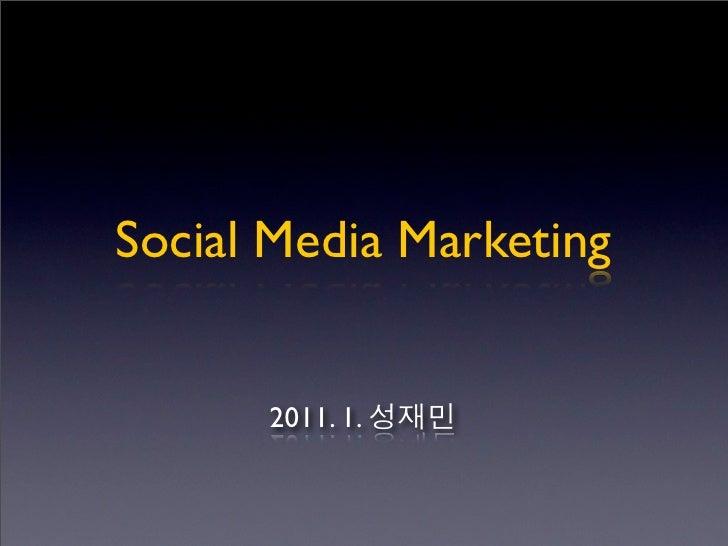 Social Media Marketing      2011. 1.