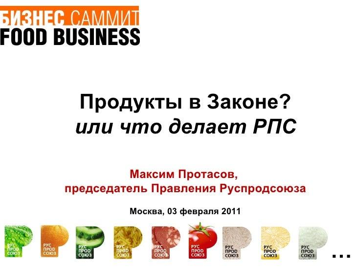 … Продукты в Законе? или что делает РПС Максим Протасов,  председатель Правления Руспродсоюза Москва, 03 февраля 2011