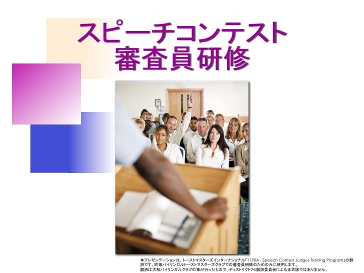 スピーチコンテスト審査員研修(2011年2月11日、町田バイリンガルでのWS)
