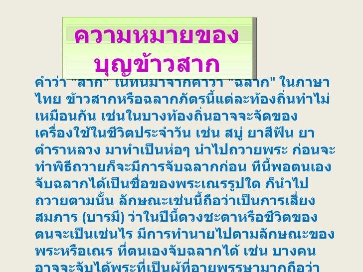 """คำว่า  """" สาก """"  ในที่นี้มาจากคำว่า  """" ฉลาก """"  ในภาษาไทย ข้าวสากหรือฉลากภัตรนี้แต่ละท้องถิ่นทำไม่เหมือน..."""