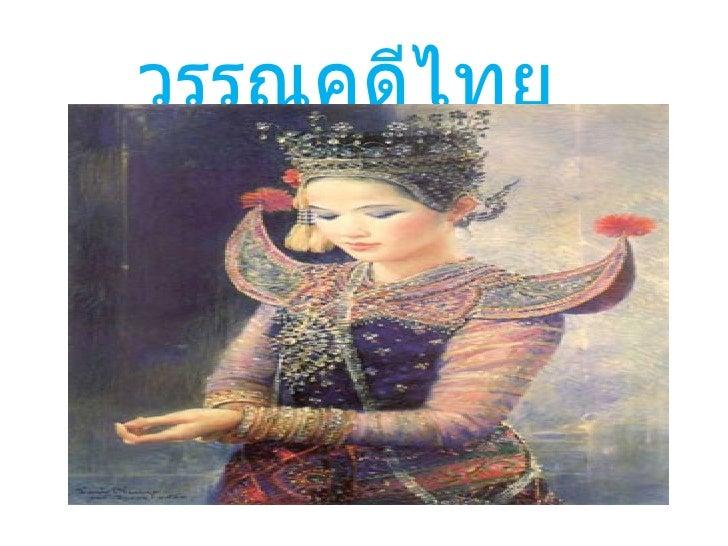 วรรณคดีไทย