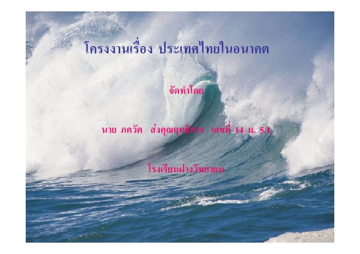 ประเทศไทยในอนาคต