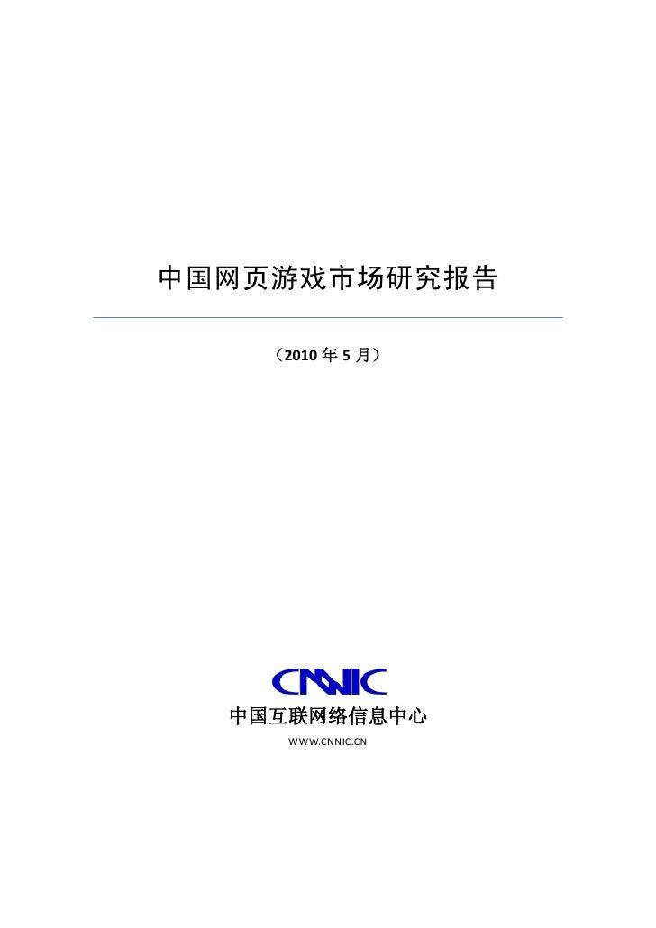 中国网页游戏市场研究报告   (2010 年 5 月)  中国互联网络信息中心     WWW.CNNIC.CN