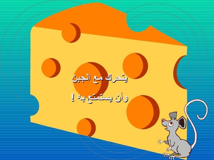 من الذي حرك قطعة الجبن الخاصة بي