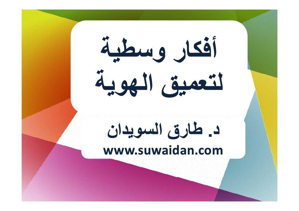 أﻓﻜﺎر وﺳﻄﻴﺔ  أ رو ﻴﻟﺘﻌﻤﻴﻖ اﻟﻬﻮﻳﺔ د. ﻃﺎرق اﻟﺴﻮﻳﺪانwww.suwaidan.com