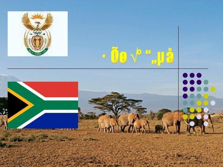 แอฟริกาใต้