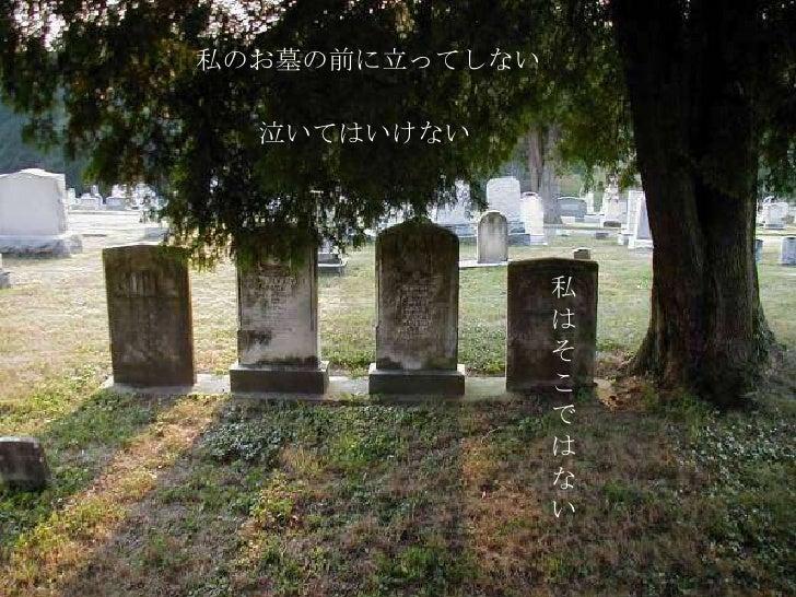 私のお墓の前に立ってしない<br />泣いてはいけない<br />私はそこではない<br />