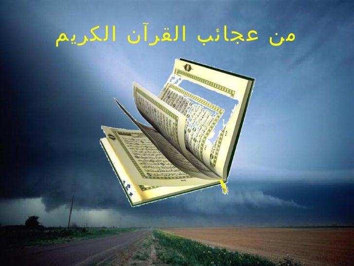 من عجائب  القرآن الكريم