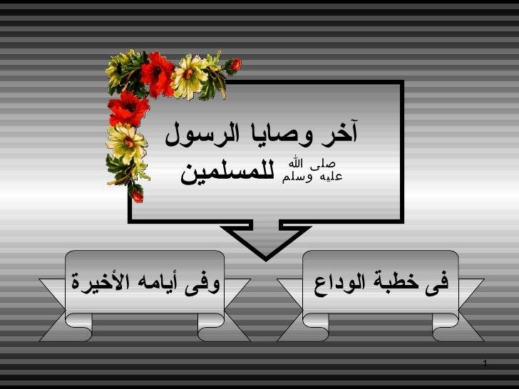 آخر وصايا الرسول للمسلمين
