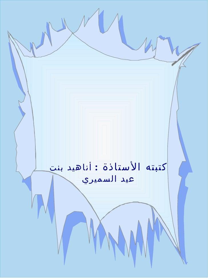 دعـوة للـتميز الحلقة الأولى  كتبته الأستاذة  :   أناهيد بنت عيد السميري