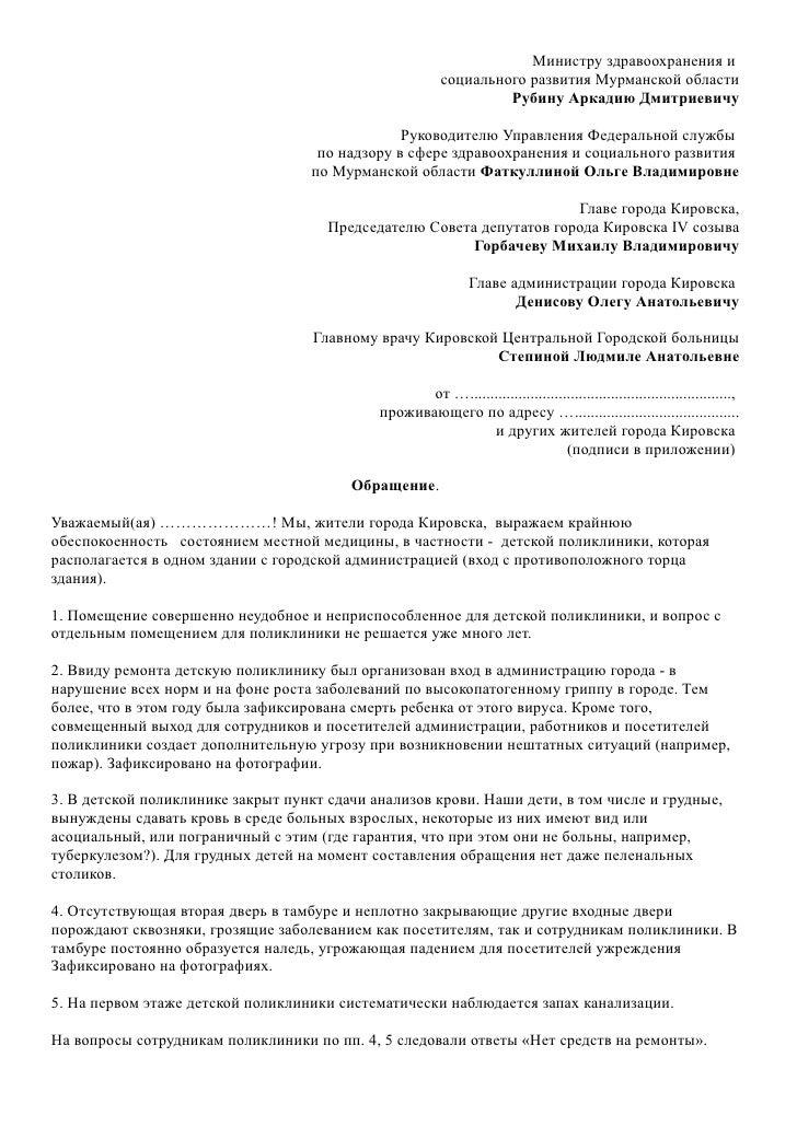Министру здравоохранения и                                                          социального развития Мурманской област...