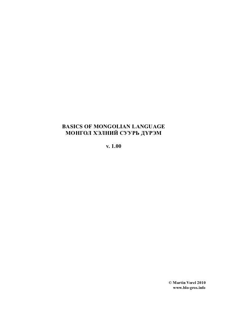 BASICS OF MONGOLIAN LANGUAGE МОНГОЛ ХЭЛНИЙ СУУРЬ ДҮРЭМ           v. 1.00                               © Martin Vorel 2010...