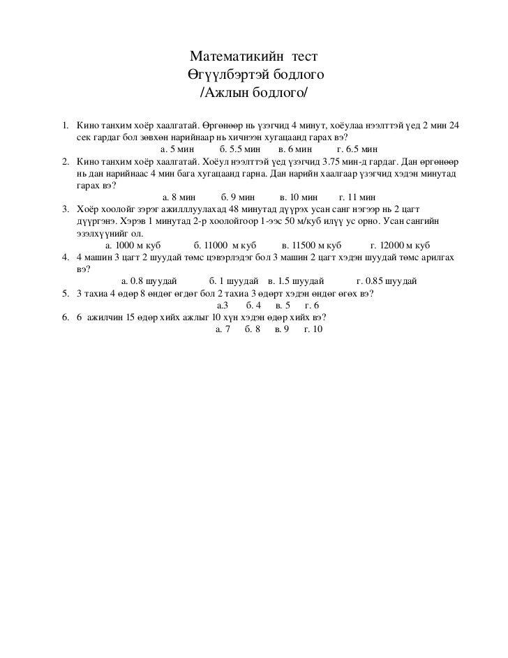 Математикийнтест                            Өгүүлбэртэйбодлого                              /Ажлынбодлого/1. Кинотан...