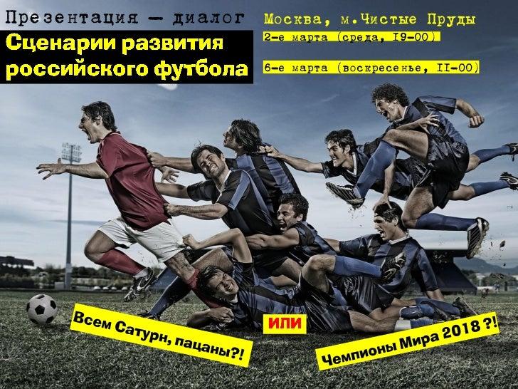 Перспективы развития российского футбола. Приглашение на презентацию