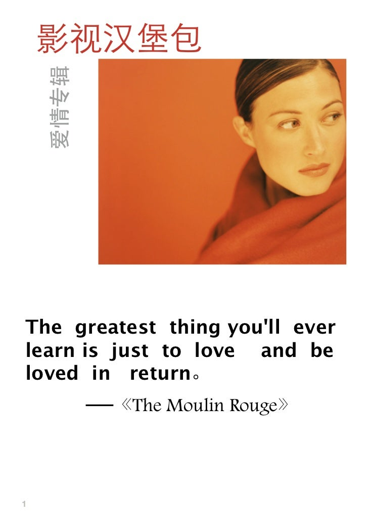 The  greatest  thing youll  ever  learn is  just  to  love    and  be  loved  in   return      ──    The Moulin Rouge1