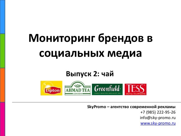 Мониторинг брендов в социальных медиа<br />Выпуск 2: чай<br />SkyPromo – агентство современной рекламы<br />+7 (985) 222-9...