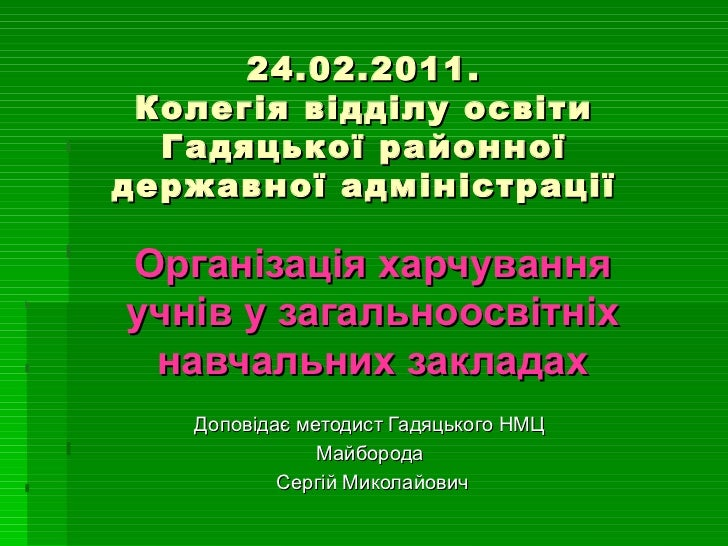 Огрганізація харчування учнів загальноосвітніх навчальних закладів Гадяцького району