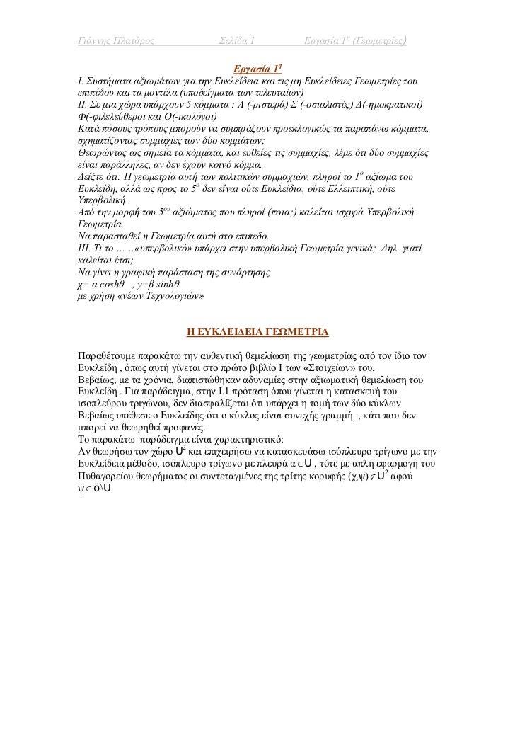 Γιάννης Πλατάρος                Σελίδα 1            Εργασία 1η (Γεωµετρίες)                                     Εργασία 1η...