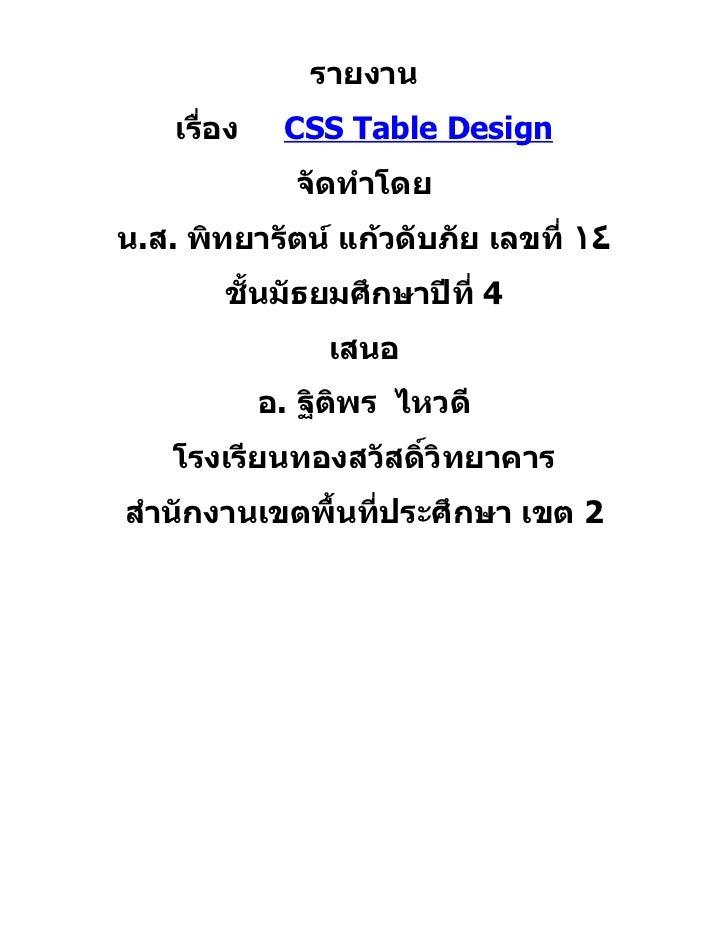 รายงาน    เรื่อง    CSS Table Design               จัดทำาโดยน.ส. พิทยารัตน์ แก้วดับภัย เลขที่ ١٤        ชั้นมัธยมศึกษาปีที...