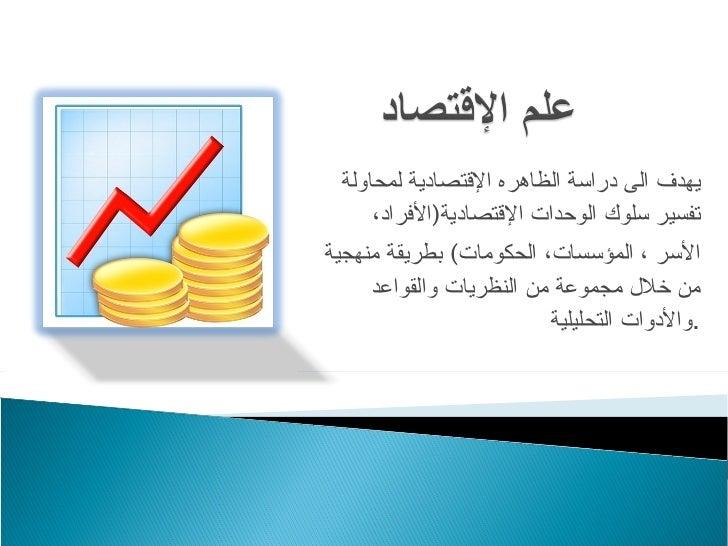 كتاب الاقتصاد الجزئي pdf