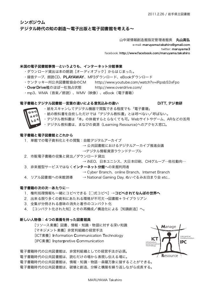 岩手県電子書籍 ハンドアウト