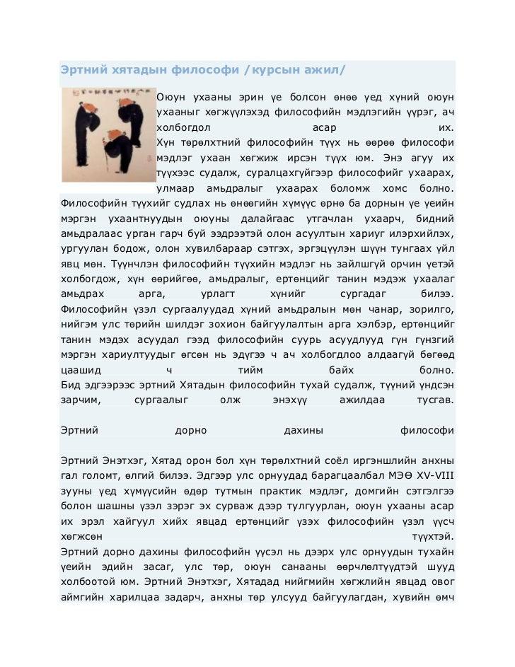 """HYPERLINK """"http://ct.blog.gogo.mn/read/entry94660""""Эртний хятадын философи /курсын ажил/<br />left0Оюун ухааны эрин үе болс..."""