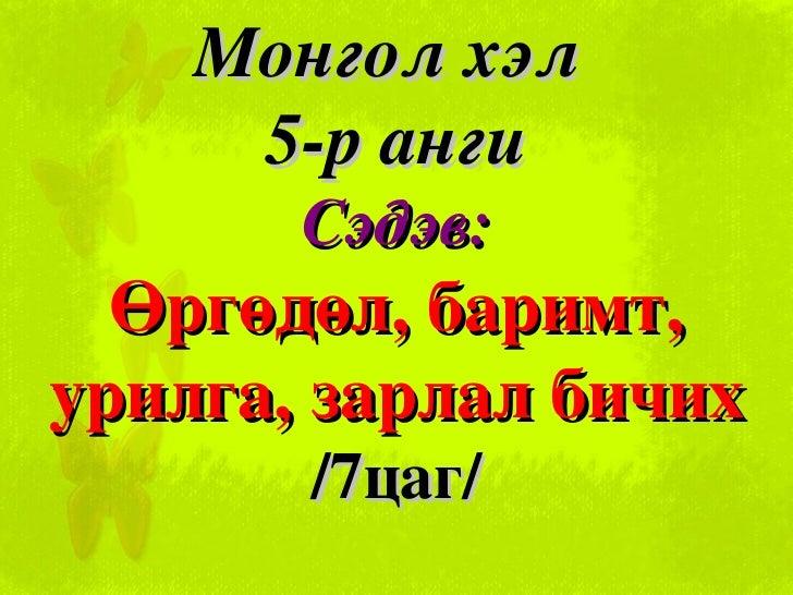 Монгол хэл  5-р анги Сэдэв: Өргөдөл, баримт, урилга, зарлал бичих /7цаг/