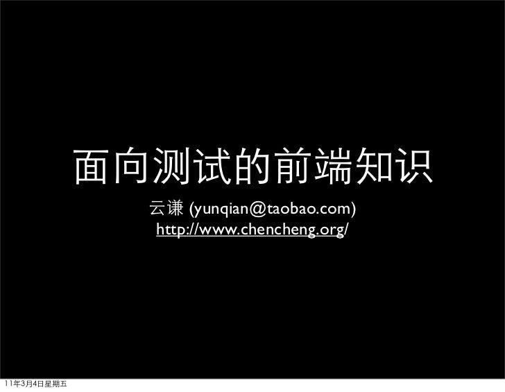 (yunqian@taobao.com)http://www.chencheng.org/