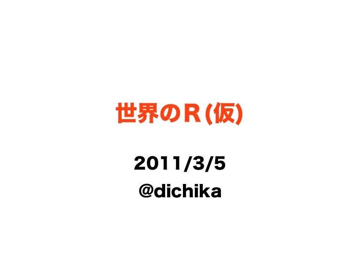 世界のR(仮)