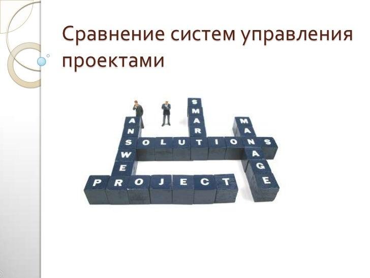 Сравнение систем управления проектами<br />