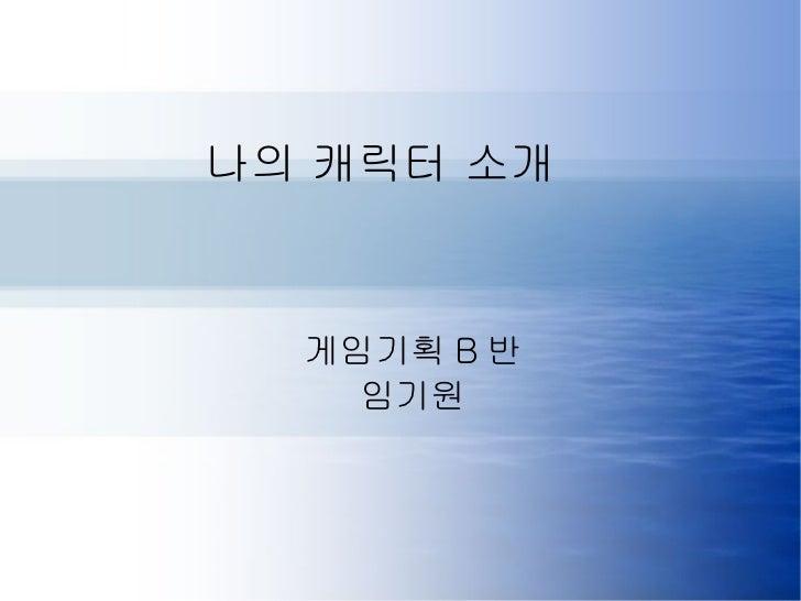 나의 캐릭터 소개