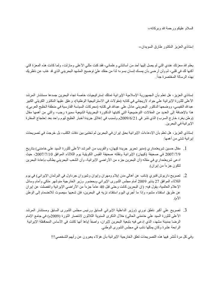 رسالة من مواطن بحريني محب لوطنه
