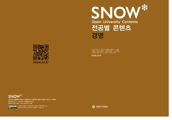 SNOW Open University 전공별콘텐츠 경영