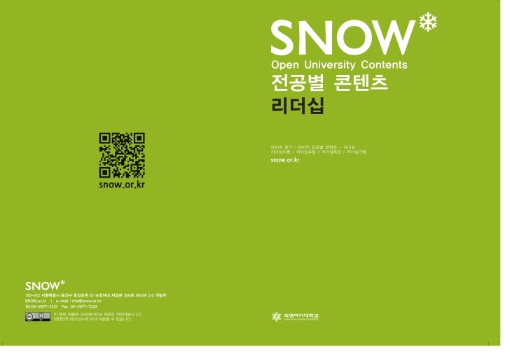 SNOW Open University 전공별콘텐츠 리더십