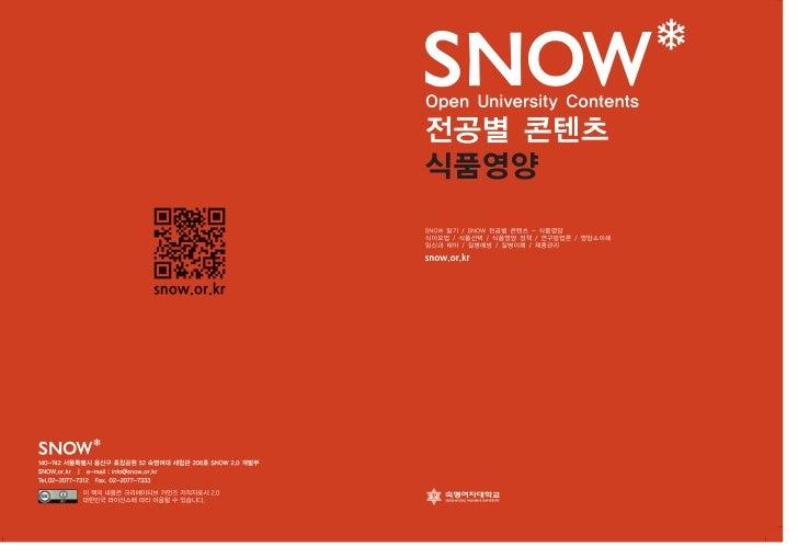 SNOW Open University 전공별콘텐츠 식품영양